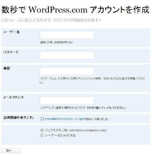 WordPress.comにユーザー登録