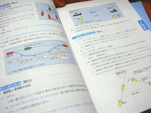 ボート免許取得への難関