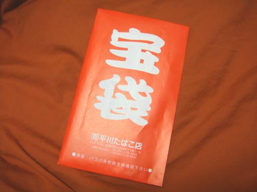 平川たばこ店で宝くじ