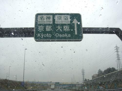 高速道路を大阪方面へ