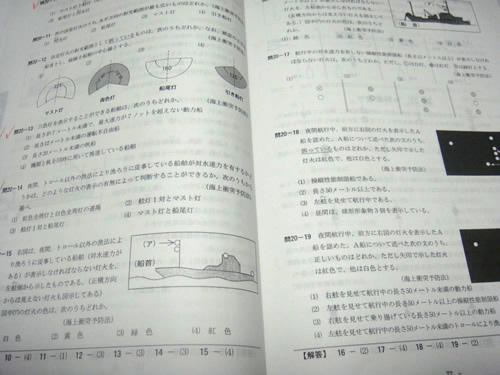 2級小型船舶操縦士試験問題