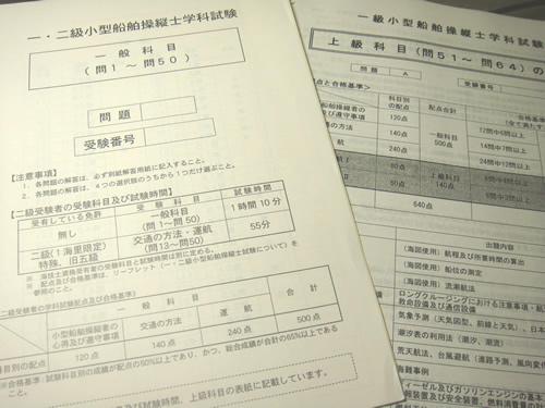 1級船舶免許取得の模擬試験