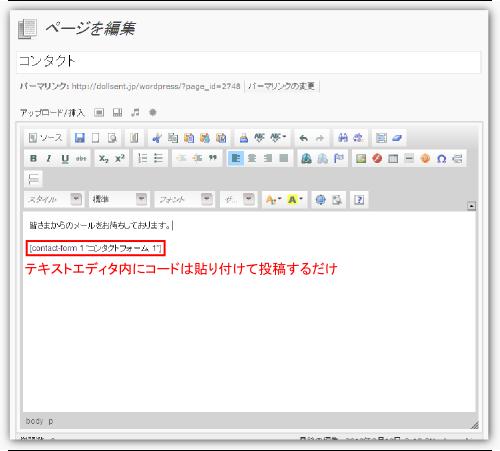 wordpressお問い合わせフォームプラグイン