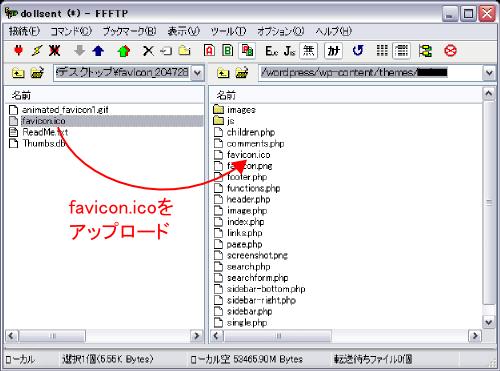 ファビコンの設定