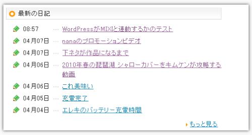 mixiの日記に外部ブログを設定
