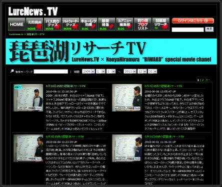 琵琶湖リサーチTV