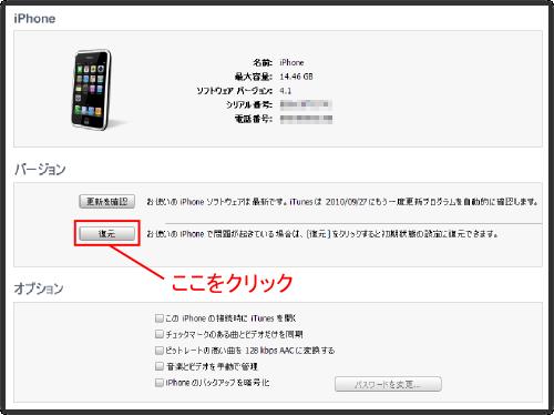 iPhone 3Gのデータを初期化(復元)