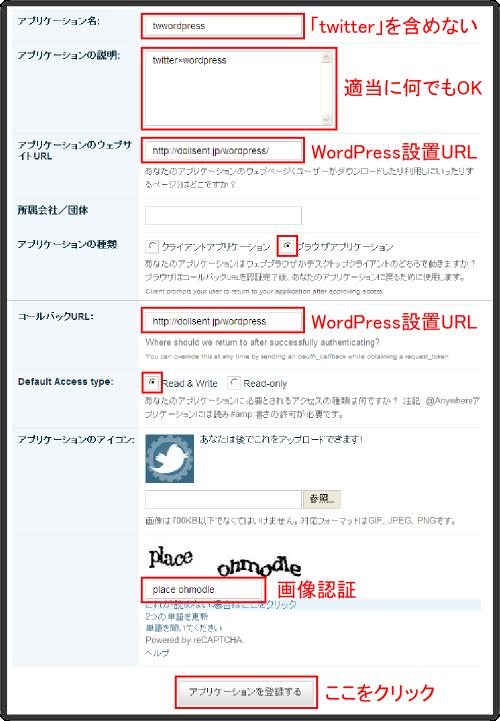 Twitterのアプリケーション登録申請