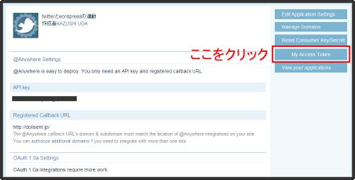 Twitter Toolの設定