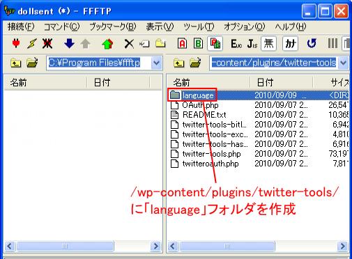 twitter tool 2.4の日本語化
