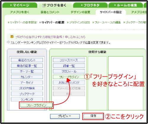 アメブロのサイドバーにメルマガ登録フォームを設置