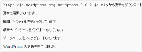 wordpress3.0.2
