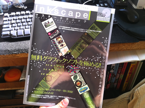 Inkscapeマスターテクニック