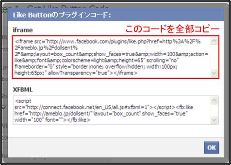アメブロにFacebookのいいねを表示