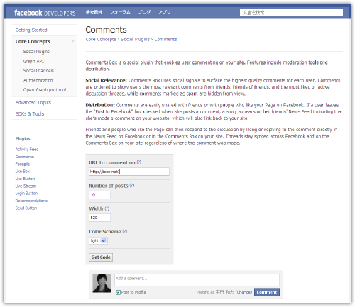 WordPressにFacebookのコメント欄を表示させる方法