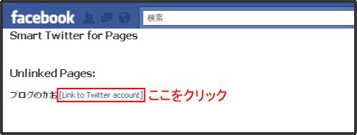 FacebookページとTwitterの連動