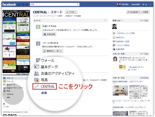 Facebookページの作成方法