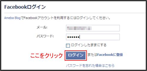 アメブロとFacebookを連動