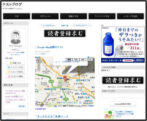 アメブロにGoogle Map(グーグルマップ)を貼り付ける