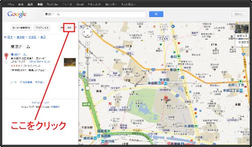 アメブロにGoogle Mapを貼り付ける
