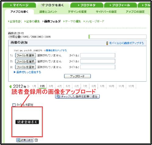 記事の上に読者登録のボタンを設置
