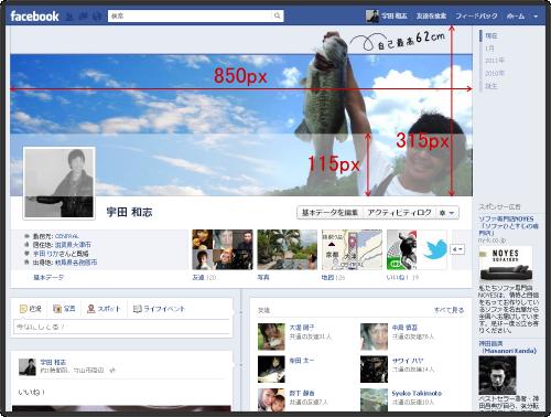 Facebookのカバー写真