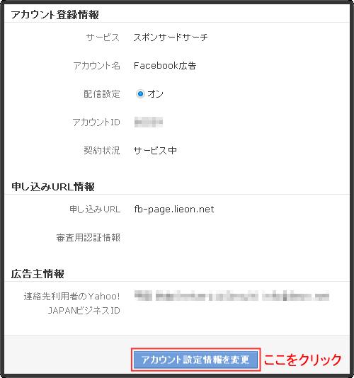 Yahoo!リスティング広告の審査