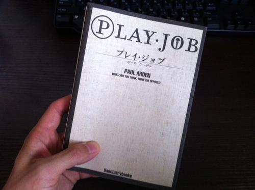 PLAY・JOB