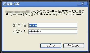アクセス制限