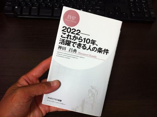 2022―これから10年、活躍できる人の条件