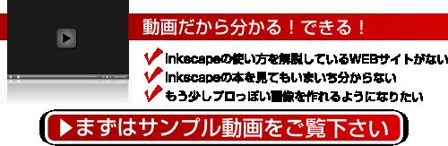 Inkscapeの使い方動画