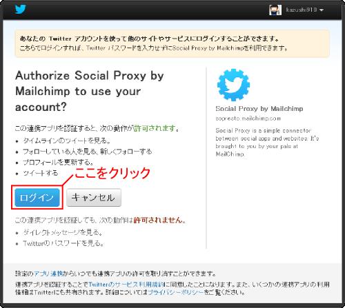 Twitter Tool 3.0