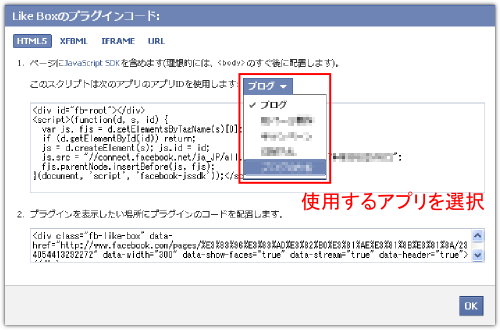 アメブロのサイドバーにFacebookページの顔写真付き「いいね!」ボタンを設置