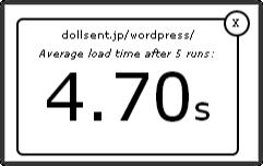 WEBサイトの読み込み時間を計測
