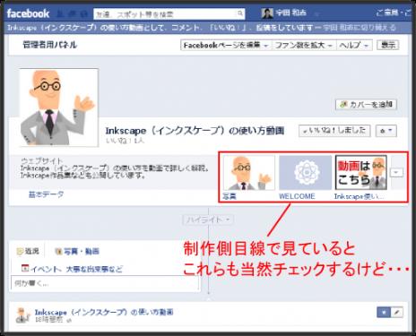 Fcaebookページ