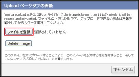 Fcaebookページ内カスタムタブの画像を変更する