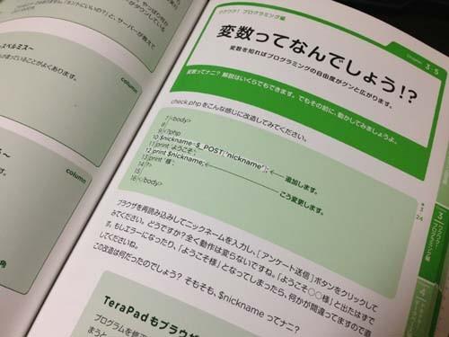 PHPの勉強