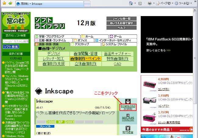 inkscapeのダウンロード