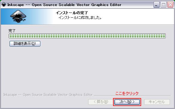 inkscapeのインストール