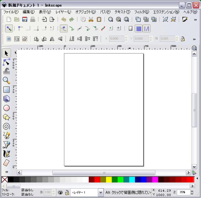 inkscape起動時の画面