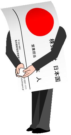 名刺交換のイラスト