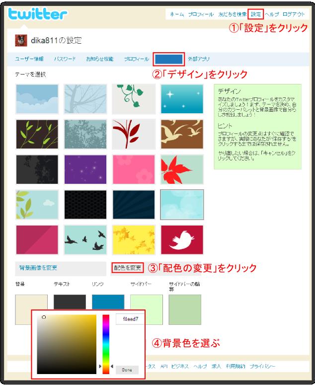 twitterの背景色変更方法