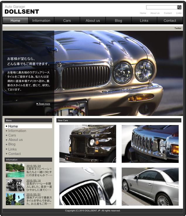 車屋のホームページデザイン