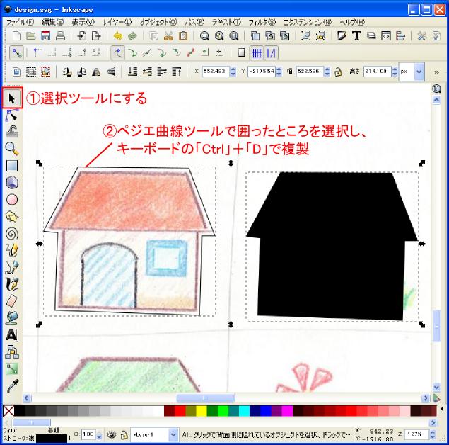 手書き風イラストの描き方