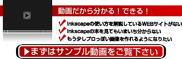 Inkscapeの動画