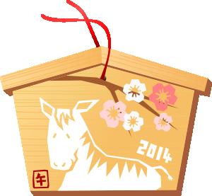 2014年 午年の絵馬