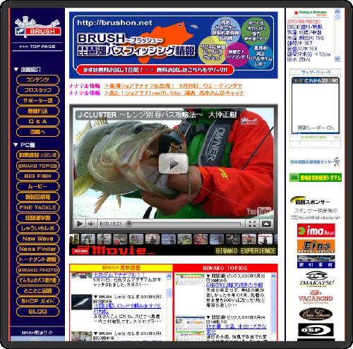 BRUSH 琵琶湖バスフィッシング情報