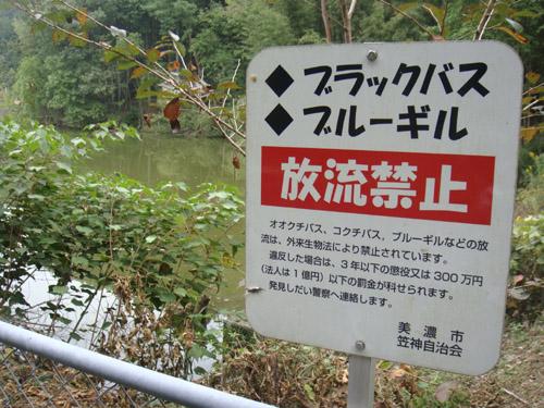 外来魚放流禁止の看板