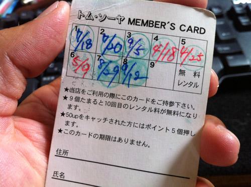 トムソーヤのメンバーズカード