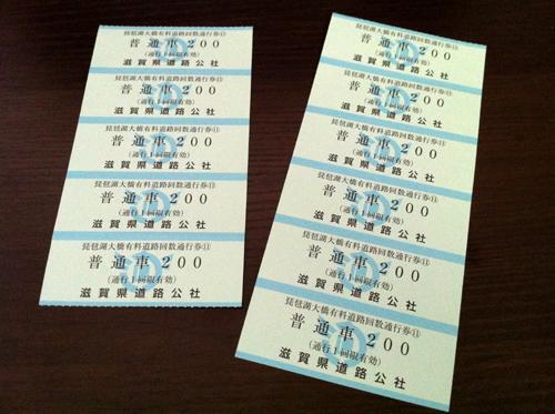 琵琶湖大橋の回数券
